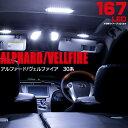 【送料無料】新型 アルファード/ヴェルファイア 30系 LEDルームランプ 10点セット 3chip 167発