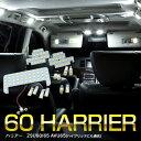 60系 ハリアー/HARRIER ZSU60/ZSU65 専用設計 LEDルームランプ 豊富な13ピース!【送料無料】