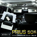 【最大2000円OFFクーポン配布中】50プリウス ルーフ無し車用 LEDルームランプ 7セット 96SMD!【送料無料】