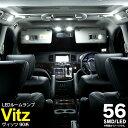 Vitz ヴィッツ 90系 SMD LEDルームランプ 56発【送料無料】