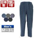 紳士服 メンズ お父さんのらくらくパンツ スラックス ズボン 衣料品 普段着 衣料 衣類 服 洋服 通販 ネットショップ 通販サイト B-ACROSS