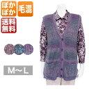 ショッピング安 ベスト モヘア 毛混 前開き 紫 婦人服 ミセス 通販