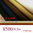 8号帆布A110cm巾【生地 布】綿(無地)厚地 キャンバス生地 帆布 綿100 生地 布