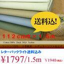 8号帆布110cm巾1.5m送料込みレターパックライトでの発送となります。【生地 布】綿(無地)帆布 8号 キャンバス生地 帆布 生地 帆布生地 布 生地 帆布 生地 8号