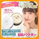 【あいのり桃プロデュース】BBパウダーbyM BB powder人気ブロガー桃さんプロデュース フェ