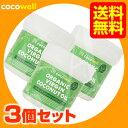 【3個セット】ココウェル COCOWELL オーガニックバージンココナッツオイル 140mlスキンケア ボディケア ヘアケア