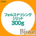 デミ ビオーブ フォルスナリシング ジェット 300g DEMI Biove