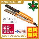 【あす楽・送料無料】アドスト プレミアム DS2 FDS2-25 オレンジ アイロン 60℃−180℃ A