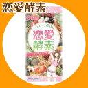 恋愛酵素サプリメント 60粒酵素 レプチコア ブラジル酵素 ダイエット キレイ スッキリ 美ボディ