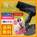 復元ドライヤー ブラック(正規品・保証付き)&スペシャルBOOK・専用スタンド付きルーヴル