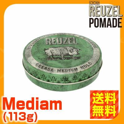 送料無料ルーゾーポマードグリーン<113g><油性:ナチュラルホールド>REUZELPOMADE-G