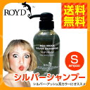 【あす楽・送料無料】ロイド カラーシャンプー シルバー 300ml髪色キープ アッシュ
