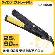 ワンダム AHI-925 デジタルアイロン 60℃−210℃ Onedam アイロン(ストレート用)【02P01Oct16】