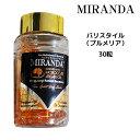 ミランダ バリスタイル ヘアオイルN <30粒> オレンジ プルメリア アルガンオイル