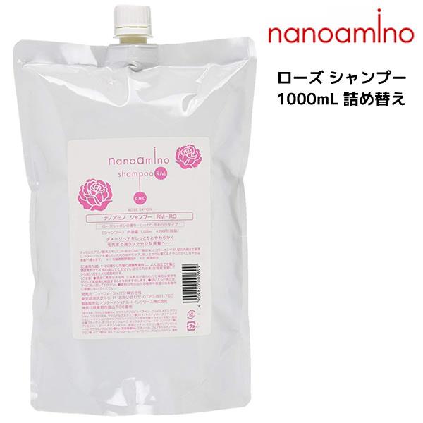ナノアミノ シャンプーRM-RO 1000ml ...の商品画像