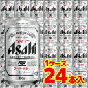 アサヒスーパードライ 350ml缶(24缶入)