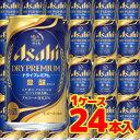 アサヒ ドライプレミアム豊穣 350ml缶(24缶入)