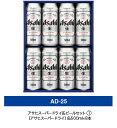 アサヒ スパードライ缶ビールセット  AD?25