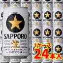 サッポロ黒ラベル 350ml缶(24缶入)