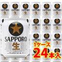 サッポロ黒ラベル 250ml缶(24缶入)お取り寄せ品、10日程かかります。