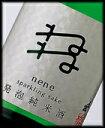 クール便(プラス210円)となります。ご了承ください。発泡純米酒 ねね(極甘口) 300ml<要冷蔵>24本で送料・クール料とも無料です。