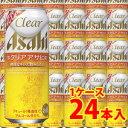 クリアアサヒ 500ml缶(24缶入)