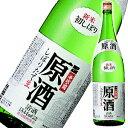 千代の園しぼりたて生原酒 1844ml<冬季限定発売><12月10日頃の発送です>