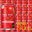 アサヒ レッドアイ 350ml缶(24缶入)【お取り寄せで10日ほどかかります】