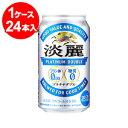キリン 淡麗 プラチナダブル 350ml缶(24缶入)