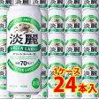 キリン 淡麗 グリーンラベル 500ml缶(24缶入)