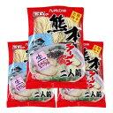 熊本ラーメンとんこつ味(一袋2人前×3袋)【お取寄の場合あり、その際は10日程かかります】