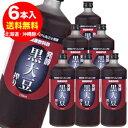 発酵 黒大豆搾り720ml×6本
