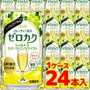 ゼロカク シャルドネスパークリングテイスト 350ml缶 1ケース(24本入)