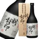 刻の封印 特別醸造 5年古酒 720ml