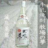【牧場の夢】 牛乳焼酎 1.8L
