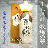【牧场的梦】小袋风格牛奶烧酒720ml[【牧場の夢】ポーチスタイル 牛乳焼酎720ml]