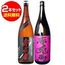 赤武者&紫の赤兎馬 セット(1800ml×2本)2K...