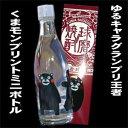 くまモン プリント ミニボトル 箱付 105ml(球磨焼酎・彩葉)
