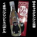 くまモン プリント ミニボトル 箱付 105ml(球磨焼酎・樽御輿)