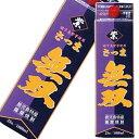さつま無双 紫パック 紫芋焼酎1.8L