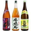 三岳・赤兎馬【梅酒】・赤武者【颯】(1.8Lが合計3本)02P01Feb15