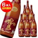 赤霧島 芋焼酎 1.8L×6本<数量限定特価><1本あたり送料込みで2575円>