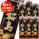 黒麹 桜島パック 芋焼酎 1.8L 6本入