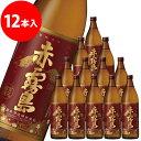 赤霧島 紫優芋焼酎 900ml×12本<送料無料対象外品 12本毎に1送料><1本あたり994円>