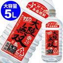 ショッピング芋焼酎 大陸無双<赤>赤芋仕込 芋焼酎 25度 5L大容量ペットボトル