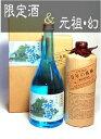 百年の孤独 & 限定酒 25度 水島【minami?kyusyu】