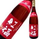 <全国酒類コンクール第1位!> 紅福 紅はるか芋焼酎 1.8L