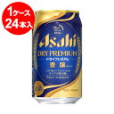 アサヒ ドライプレミアム豊穣 350ml缶(24缶入)...