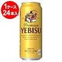 サッポロ エビス 500ml缶(24缶入)