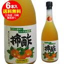 柿酢 ストレートタイプ 720ml(6本入)<黒かめ熟成>1本あたり1950円
